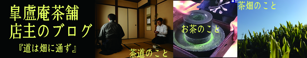 京都 宇治茶 こうろあん茶舗 店主のブログ