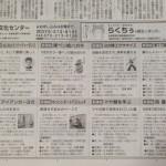 講座を開きます。 於:京都新聞文化センター
